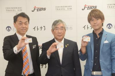石巻市 外国人旅行者に無料SIMカード 来年1月サービス開始へ 特設ウェブで情報提供