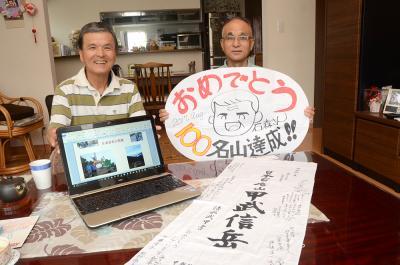 百名山を制覇した石森さん(左)と山の会の菅野会長