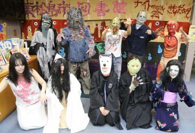 おはなし会&きもだめし 夜の図書館はお化けがいっぱい 東松島市 児童27人 夏の恐怖体験