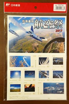 地域で祝う航空祭復活 郵便局でフレーム切手 羽黒山神社は御朱印帳