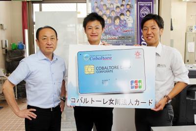 コバルトーレ女川 法人カード発行 企業活動がクラブの力に! 最大0.6%を強化費に拠出