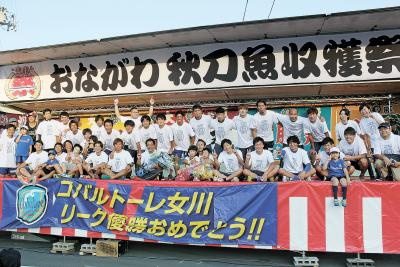 秋刀魚収獲祭の会場で地域の人々に優勝を報告