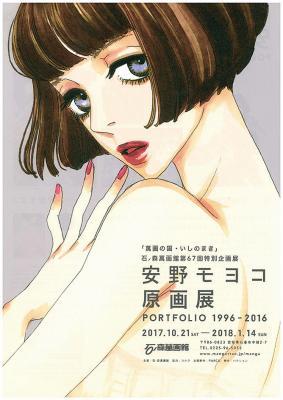 安野モヨコ原画展 21日から石ノ森萬画館 〝カッコいい女性〟勢ぞろい