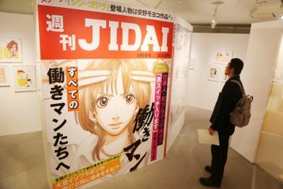 安野モヨコ原画展開幕 石ノ森萬画館 魅力あふれる少女や女性像 来月23日にはトークライブ