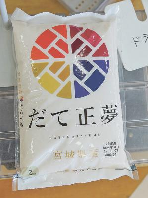 日本の食卓の天下を目指す「だて正夢」