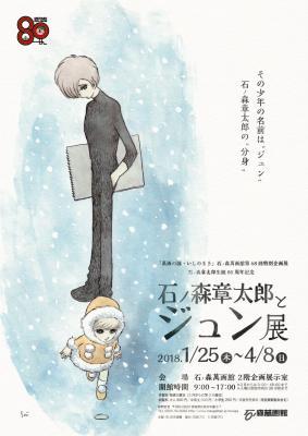 石ノ森章太郎とジュン展 25日から萬画館 広がるファンタジー世界
