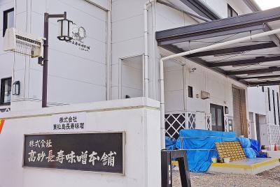 東松島長寿味噌が始動 経営陣一新し社員再雇用 高砂味噌本舗は破産手続き