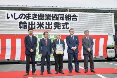 JAいしのまき 石巻の米をシンガポールへ 輸出スタート祝い式典 販路拡大への大きな一歩