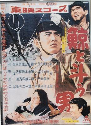 鮎川舞台の映画を再び 来夏実現へPJ始動 60年前上映 高倉健主演「鯨と斗う男」