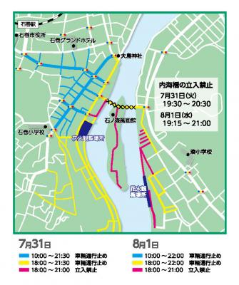 川開き祭り交通規制