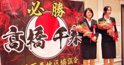 総理大臣杯空手で優勝 網地島出身の高橋さん 児玉さんも5位入賞 武道の街石巻から日本一