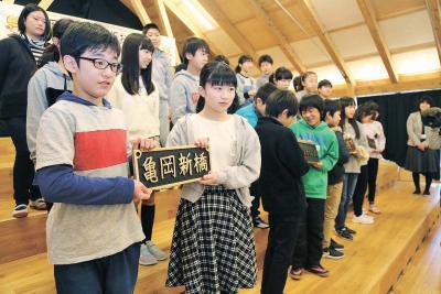 亀岡新橋の橋名板完成 宮野森小6年 歴史に残す児童のデザイン