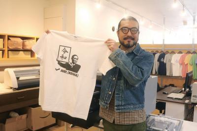 「令和」Tシャツを手にする菊田さん