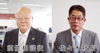 石巻魚市場社長に佐々木氏 定時株主総会 9期18年の須能氏勇退