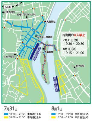 石巻川開き祭りの交通規制