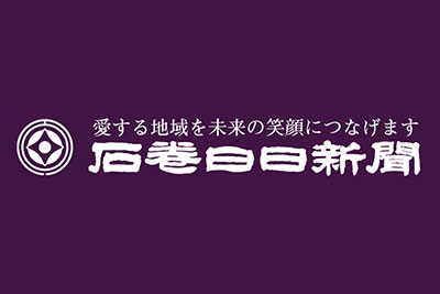 コバルトーレ女川 石巻で21日午後1時 4位の大阪迎え撃つ 残留へここで勝ち星を