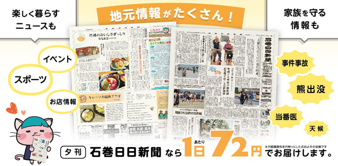 石巻日日新聞を購読する